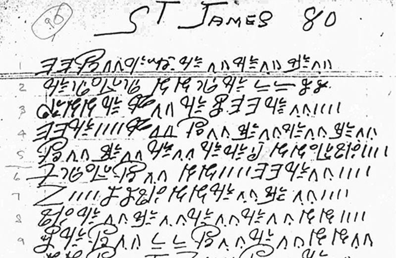 Страница из рукописи Хэмптона
