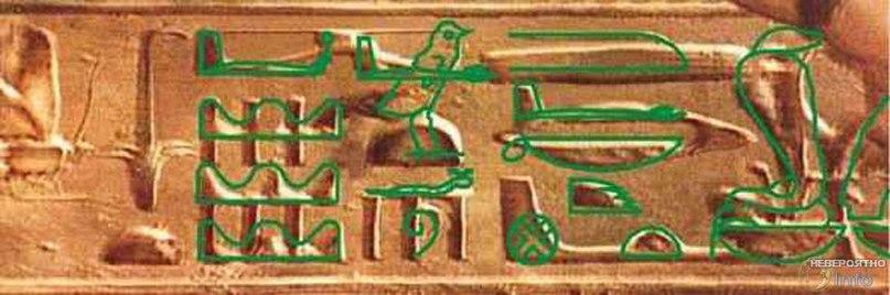 Иероглифы. Так изначально (фрагмент) выглядели иероглифы, ставшие вертолетом, танком и прочей техникой
