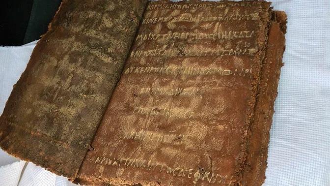 древняя библия