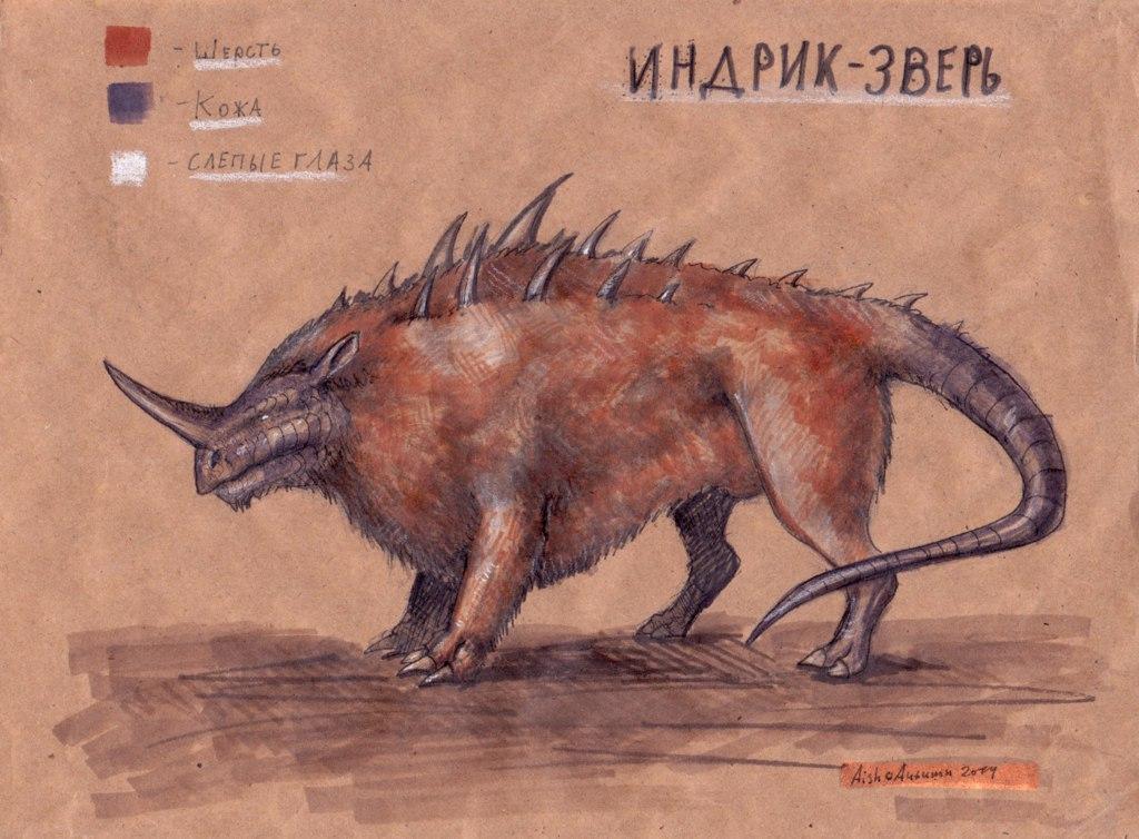 Индрик-звере