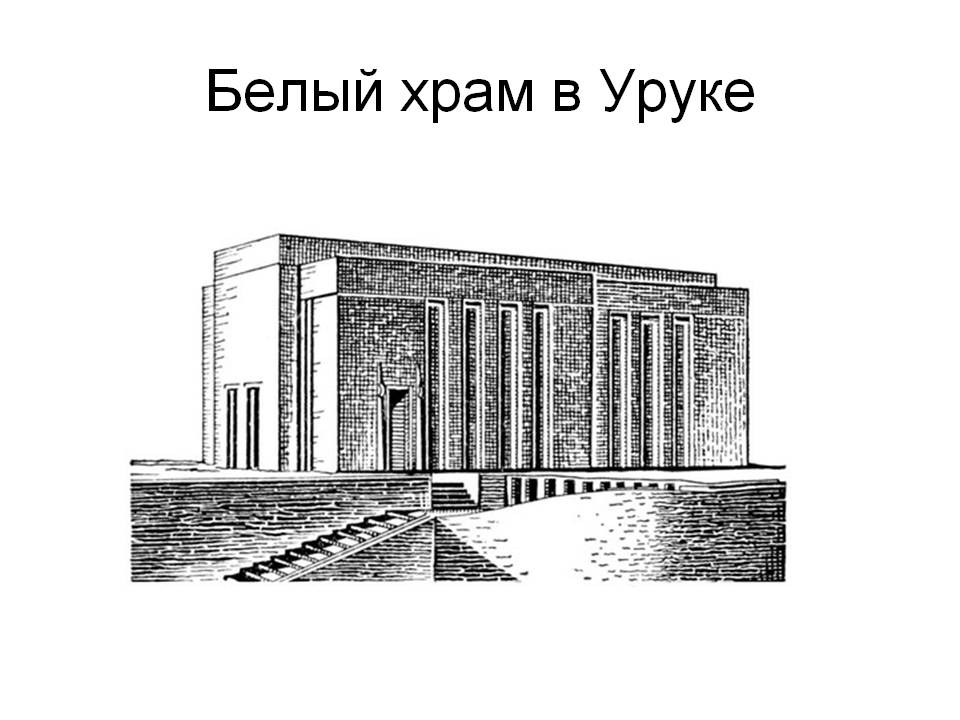 Белый храм Урука