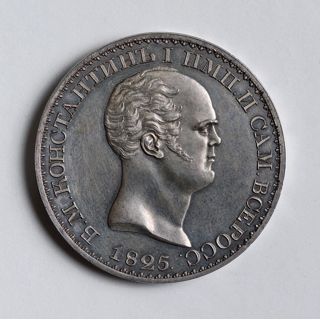 Рубль 1825 года