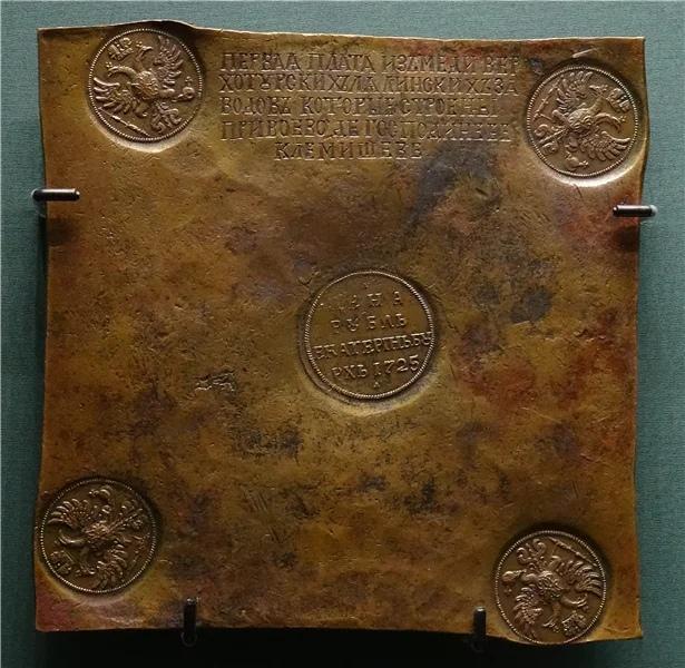 Медный рубль - плата Петра Великого