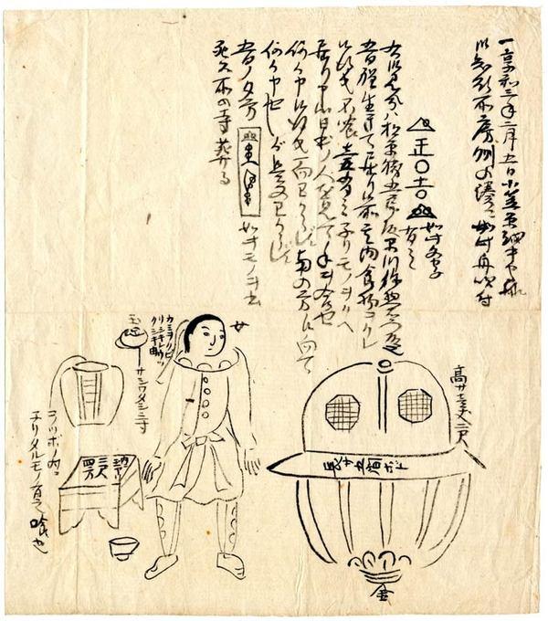 Уцуро-буне