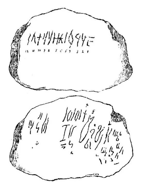 Пневищенский камень