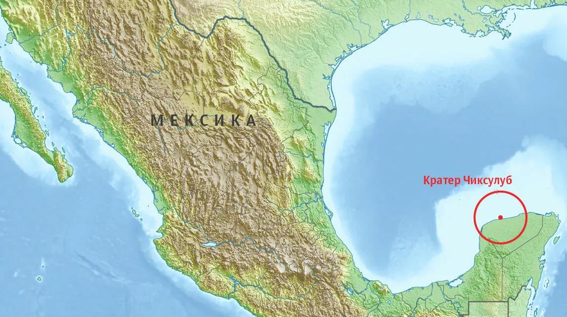 Кратер Чиксулуб на полуострове Юкатан