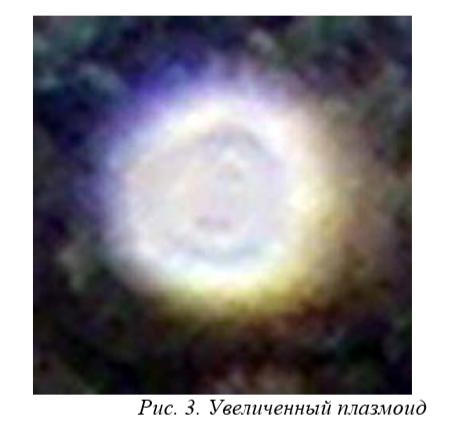 Увеличенный плазмоид