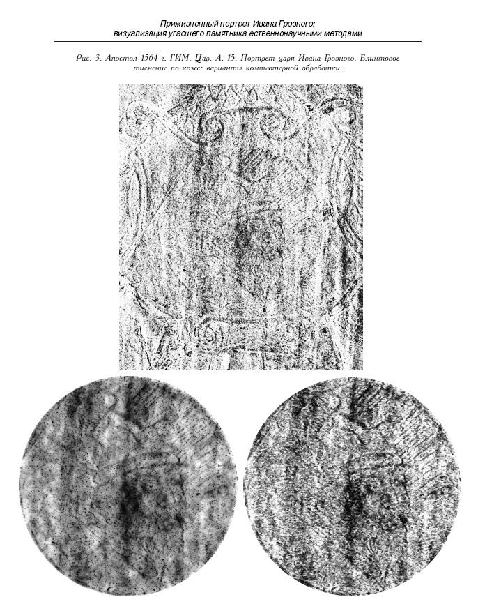 Прижизненный портрет Ивана Грозного