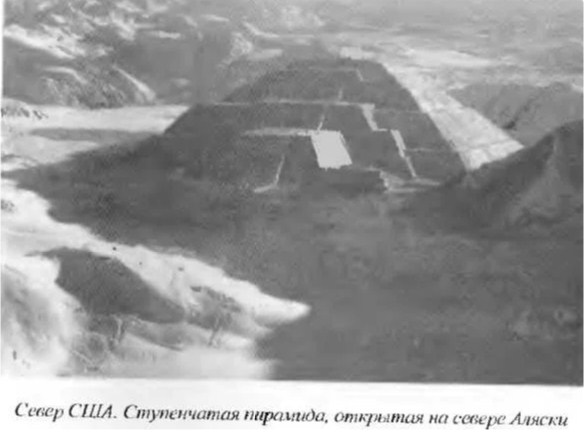 Аляскинский треугольник