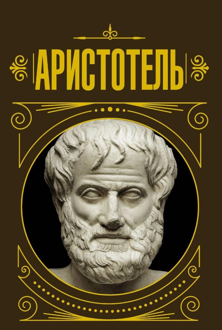 Утраченный трактат Аристотеля, посвящённый теории комедии