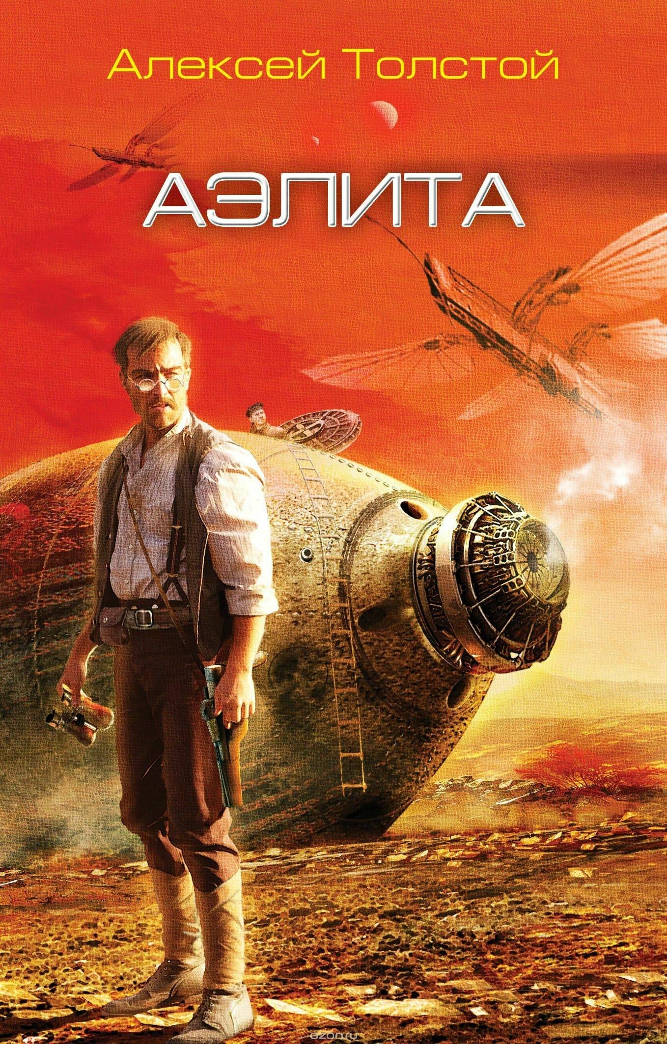 Толстой не был первым автором, отправившим своих героев на Марс, но он постарался сделать их путешествие научно обоснованным