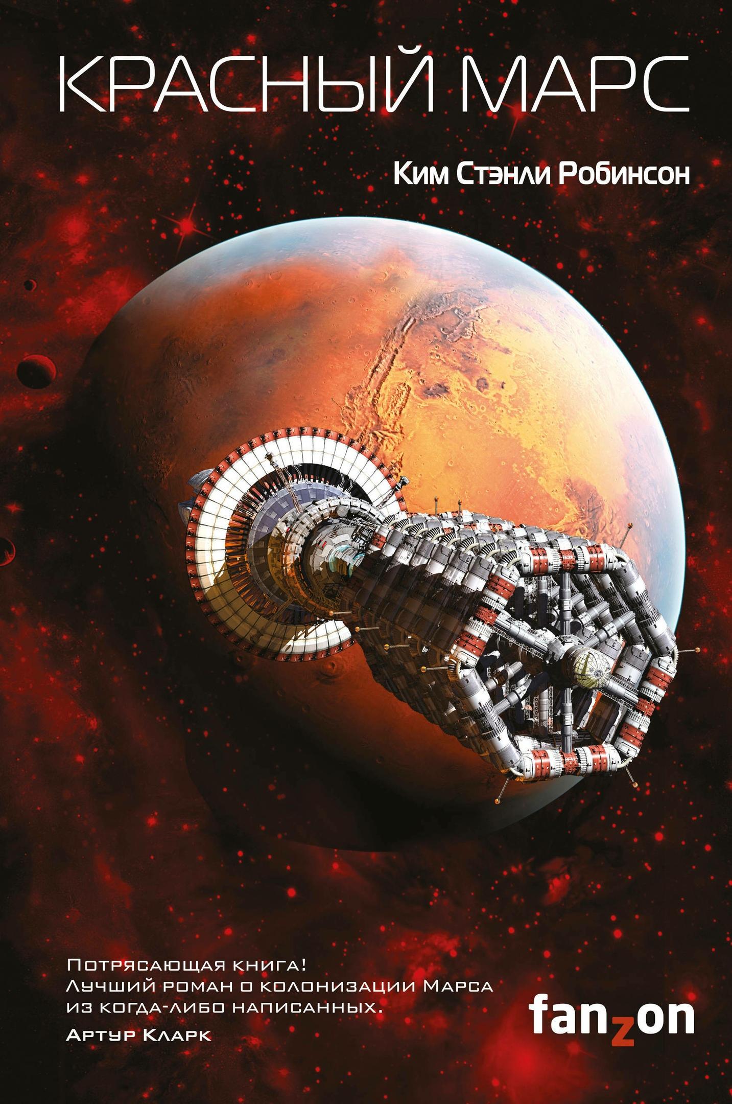 За первым романом последовали «Голубой Марс» и «Зеленый Марс», которые повествуют о дальнейшем ходе колонизации Красной планеты