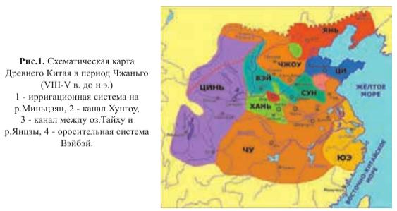 Схематическая карта Древнего Китая в период Чжаньго (УШ-Ув. до н.э.) 1 - ирригационная система на р.Миньцзян, 2 - канал Хунгоу, 3 - канал между оз.Тайху и р.Янцзы, 4 - оросительная система Вэйбэй.