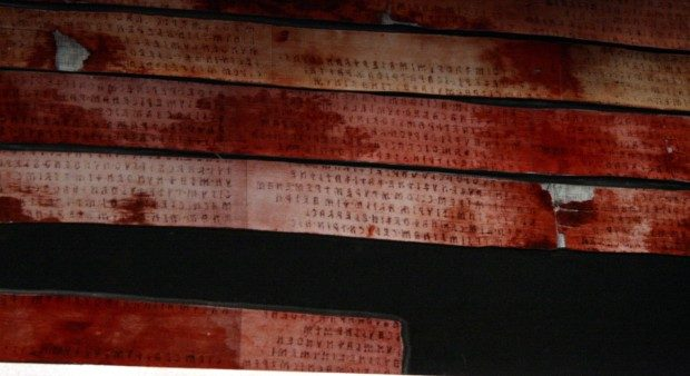 «Книга Загребской мумии»