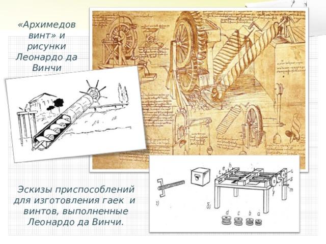 Архимедовы винты и водяные колеса