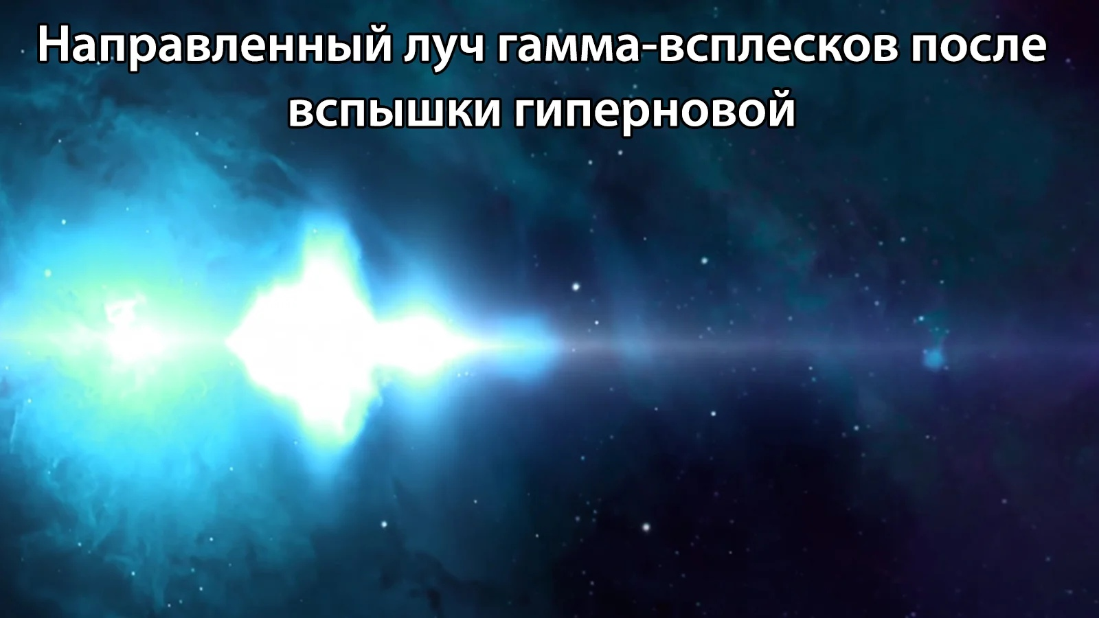 Взрыв гиперновой звезды